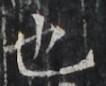 http://hng.chise.org/images/iiif/zinbun/takuhon/kaisei/H1002.tif/4181,2380,106,86/full/0/default.jpg