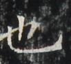 http://hng.chise.org/images/iiif/zinbun/takuhon/kaisei/H1002.tif/4181,5811,103,94/full/0/default.jpg