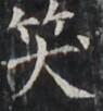 http://hng.chise.org/images/iiif/zinbun/takuhon/kaisei/H1002.tif/4184,2029,95,102/full/0/default.jpg