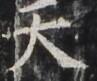 http://hng.chise.org/images/iiif/zinbun/takuhon/kaisei/H1002.tif/4186,3250,97,81/full/0/default.jpg