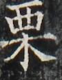 http://hng.chise.org/images/iiif/zinbun/takuhon/kaisei/H1002.tif/4186,4366,90,117/full/0/default.jpg