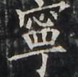 http://hng.chise.org/images/iiif/zinbun/takuhon/kaisei/H1002.tif/4278,2847,110,109/full/0/default.jpg