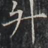 http://hng.chise.org/images/iiif/zinbun/takuhon/kaisei/H1002.tif/4285,1617,96,96/full/0/default.jpg