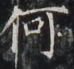 http://hng.chise.org/images/iiif/zinbun/takuhon/kaisei/H1002.tif/4290,5813,104,98/full/0/default.jpg