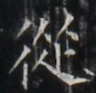http://hng.chise.org/images/iiif/zinbun/takuhon/kaisei/H1002.tif/4296,4820,106,103/full/0/default.jpg