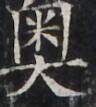 http://hng.chise.org/images/iiif/zinbun/takuhon/kaisei/H1002.tif/4298,2734,96,107/full/0/default.jpg