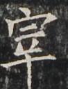 http://hng.chise.org/images/iiif/zinbun/takuhon/kaisei/H1002.tif/4301,3682,98,129/full/0/default.jpg