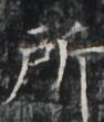 http://hng.chise.org/images/iiif/zinbun/takuhon/kaisei/H1002.tif/4302,6562,94,111/full/0/default.jpg