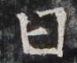 http://hng.chise.org/images/iiif/zinbun/takuhon/kaisei/H1002.tif/4303,4068,87,72/full/0/default.jpg