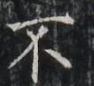 http://hng.chise.org/images/iiif/zinbun/takuhon/kaisei/H1002.tif/4305,6911,106,97/full/0/default.jpg