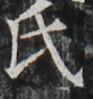 http://hng.chise.org/images/iiif/zinbun/takuhon/kaisei/H1002.tif/4310,4385,93,99/full/0/default.jpg