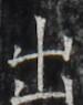 http://hng.chise.org/images/iiif/zinbun/takuhon/kaisei/H1002.tif/4310,5247,75,95/full/0/default.jpg