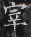 http://hng.chise.org/images/iiif/zinbun/takuhon/kaisei/H1002.tif/4419,4596,101,120/full/0/default.jpg