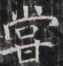 http://hng.chise.org/images/iiif/zinbun/takuhon/kaisei/H1002.tif/4421,5389,91,95/full/0/default.jpg