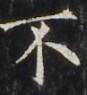 http://hng.chise.org/images/iiif/zinbun/takuhon/kaisei/H1002.tif/4423,3821,87,95/full/0/default.jpg