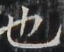 http://hng.chise.org/images/iiif/zinbun/takuhon/kaisei/H1002.tif/4423,5825,93,75/full/0/default.jpg