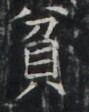 http://hng.chise.org/images/iiif/zinbun/takuhon/kaisei/H1002.tif/4423,7015,89,112/full/0/default.jpg