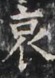 http://hng.chise.org/images/iiif/zinbun/takuhon/kaisei/H1002.tif/4425,3582,79,112/full/0/default.jpg