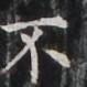 http://hng.chise.org/images/iiif/zinbun/takuhon/kaisei/H1002.tif/4427,5497,79,79/full/0/default.jpg