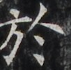 http://hng.chise.org/images/iiif/zinbun/takuhon/kaisei/H1002.tif/4431,4496,102,100/full/0/default.jpg