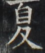 http://hng.chise.org/images/iiif/zinbun/takuhon/kaisei/H1002.tif/4657,2932,92,109/full/0/default.jpg
