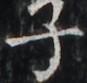 http://hng.chise.org/images/iiif/zinbun/takuhon/kaisei/H1002.tif/4661,5068,87,83/full/0/default.jpg