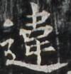 http://hng.chise.org/images/iiif/zinbun/takuhon/kaisei/H1002.tif/4663,6577,100,104/full/0/default.jpg