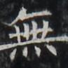 http://hng.chise.org/images/iiif/zinbun/takuhon/kaisei/H1002.tif/4665,4828,97,97/full/0/default.jpg