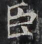 http://hng.chise.org/images/iiif/zinbun/takuhon/kaisei/H1002.tif/4666,1286,84,87/full/0/default.jpg