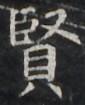 http://hng.chise.org/images/iiif/zinbun/takuhon/kaisei/H1002.tif/4668,3256,85,105/full/0/default.jpg