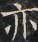 http://hng.chise.org/images/iiif/zinbun/takuhon/kaisei/H1002.tif/4672,3682,76,83/full/0/default.jpg