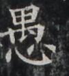 http://hng.chise.org/images/iiif/zinbun/takuhon/kaisei/H1002.tif/4680,6792,101,111/full/0/default.jpg