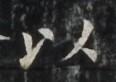 http://hng.chise.org/images/iiif/zinbun/takuhon/kaisei/H1002.tif/4764,6280,116,82/full/0/default.jpg