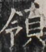 http://hng.chise.org/images/iiif/zinbun/takuhon/kaisei/H1002.tif/4766,1159,95,107/full/0/default.jpg