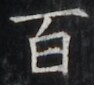 http://hng.chise.org/images/iiif/zinbun/takuhon/kaisei/H1002.tif/4774,5059,94,85/full/0/default.jpg