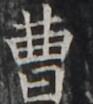 http://hng.chise.org/images/iiif/zinbun/takuhon/kaisei/H1002.tif/4775,1915,93,104/full/0/default.jpg