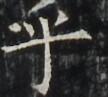 http://hng.chise.org/images/iiif/zinbun/takuhon/kaisei/H1002.tif/4775,6607,108,97/full/0/default.jpg