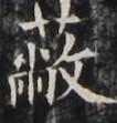 http://hng.chise.org/images/iiif/zinbun/takuhon/kaisei/H1002.tif/4777,5461,106,111/full/0/default.jpg