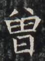 http://hng.chise.org/images/iiif/zinbun/takuhon/kaisei/H1002.tif/4777,6034,90,122/full/0/default.jpg