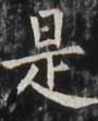 http://hng.chise.org/images/iiif/zinbun/takuhon/kaisei/H1002.tif/4777,6159,90,111/full/0/default.jpg