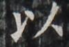 http://hng.chise.org/images/iiif/zinbun/takuhon/kaisei/H1002.tif/4778,4349,100,69/full/0/default.jpg