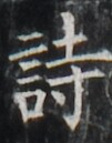 http://hng.chise.org/images/iiif/zinbun/takuhon/kaisei/H1002.tif/4780,4819,101,129/full/0/default.jpg