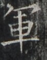 http://hng.chise.org/images/iiif/zinbun/takuhon/kaisei/H1002.tif/4781,1269,92,117/full/0/default.jpg