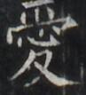 http://hng.chise.org/images/iiif/zinbun/takuhon/kaisei/H1002.tif/4781,2486,97,107/full/0/default.jpg