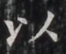 http://hng.chise.org/images/iiif/zinbun/takuhon/kaisei/H1002.tif/4781,5360,96,78/full/0/default.jpg