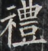 http://hng.chise.org/images/iiif/zinbun/takuhon/kaisei/H1002.tif/4784,4445,94,101/full/0/default.jpg