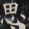 http://hng.chise.org/images/iiif/zinbun/takuhon/kaisei/H1002.tif/4788,5804,96,97/full/0/default.jpg