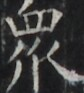 http://hng.chise.org/images/iiif/zinbun/takuhon/kaisei/H1002.tif/4789,2609,84,93/full/0/default.jpg