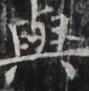 http://hng.chise.org/images/iiif/zinbun/takuhon/kaisei/H1002.tif/4795,7026,89,91/full/0/default.jpg