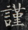 http://hng.chise.org/images/iiif/zinbun/takuhon/kaisei/H1002.tif/4883,3133,108,118/full/0/default.jpg